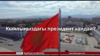 """Сапар"": Президенттик шайлоо - 2017 - BBC Kyrgyz"