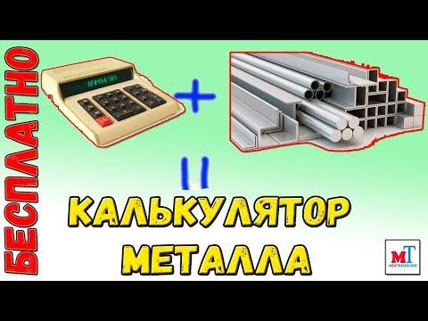 Калькулятор металла  Расчет размеров и веса металлоконструкций