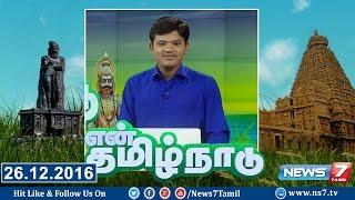 En Tamil Nadu News 26-12-2016 – News7 Tamil News