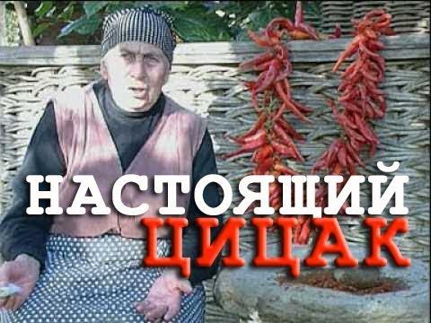 ЦИЦАК / РЕЦЕПТ тётушки АНУШ