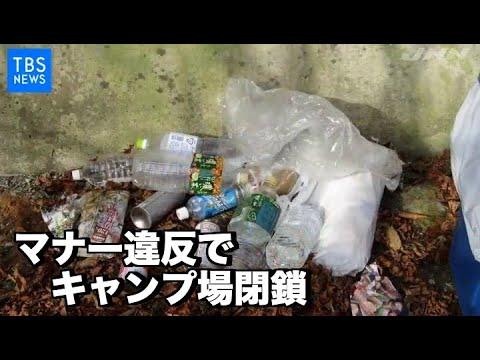 【Nスタ 注目545】マナー違反増加でキャンプ場閉鎖へ