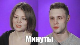 Гузель Хасанова и Никита Кузнецов | Минуты | Новая Фабрика Звёзд