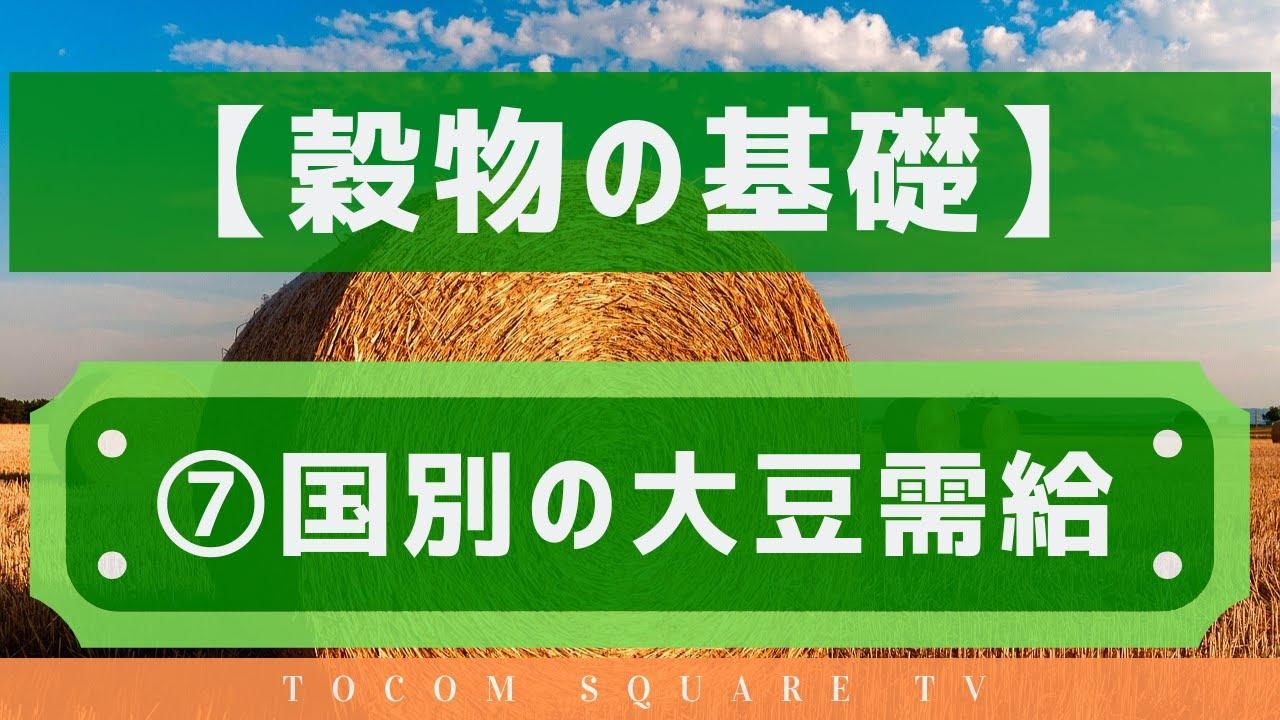 穀物の基礎知識⑦国別の大豆需給「TOCOMスクエアTV」商品先物相場展望