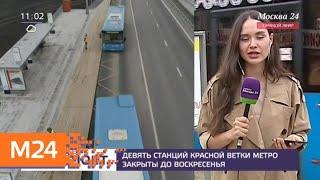ЦОДД предупредил о возможных затруднениях на дорогах из-за закрытия участка красной ветки - Москва…