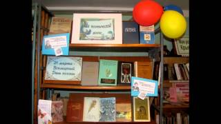 Библиотечные выставки - 2013