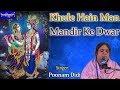 खुले हैं मन मंदिर के द्वार, पधारो राधा संग सरकार !! पूनम दीदी   दिल्ली   27.10.2017   बाँसुरी