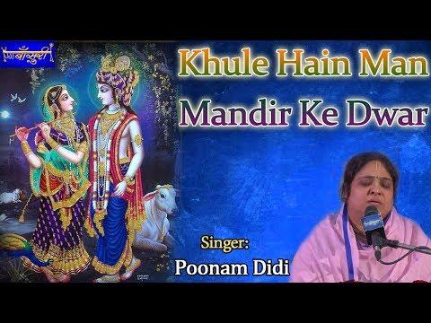 खुले हैं मन मंदिर के द्वार, पधारो राधा संग सरकार !! पूनम दीदी | दिल्ली | 27.10.2017 | बाँसुरी