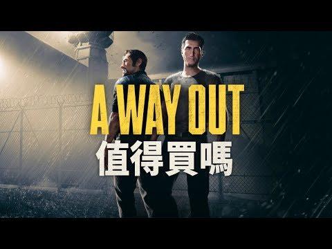 【A Way Out】值得買嗎? (中文字幕)