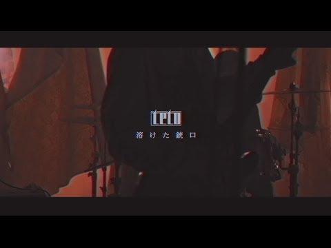 teto - 溶けた銃口(MV)