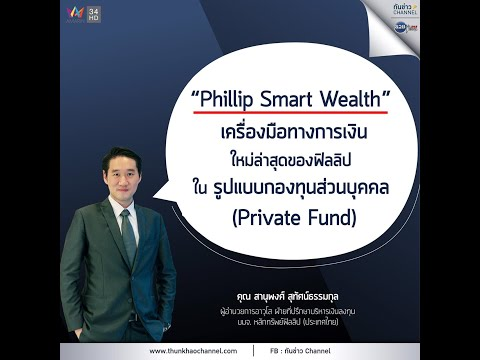 Phillip Smart Wealth Private Fund