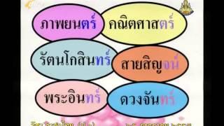 065D+3250757+ท+คำที่มีตัวการันต์+thaip3+dl57t1+w10