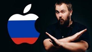Apple уходит из России - законопроект уже внесен в Госдуму...