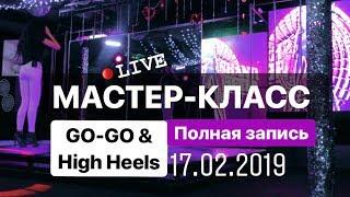 Урок 13. Мастер-классы по танцам в ночном клубе | Go-Go & High Heels | 17.02.2019