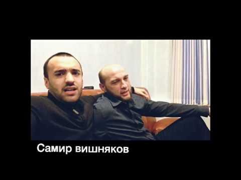 Самир Вишняков поет не ходи ты за мною хорошая