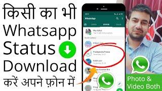 How to download whatsapp status - Dusre ka WhatsApp status kaise download kare 2021
