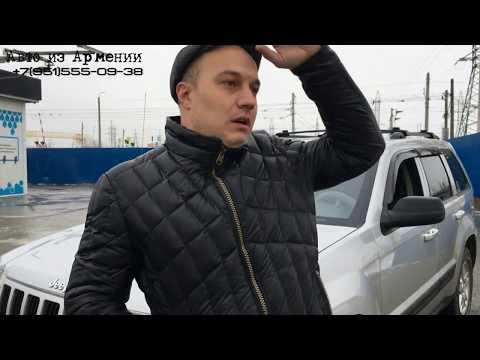 Авто из Армении. Развод на деньги.