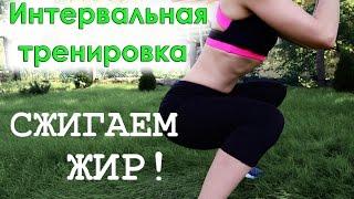 Интервальная тренировка для похудения| Скажи жиру ПРОЩАЙ!!!