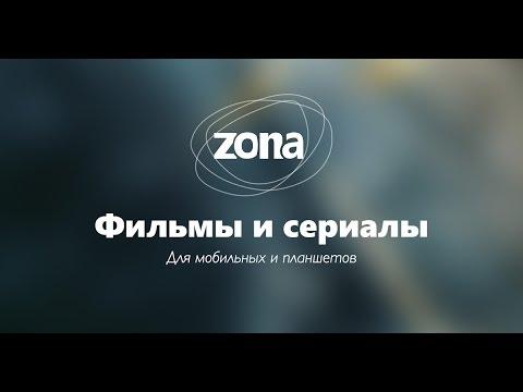 где скачать программу Zona и как ускорить загрузку