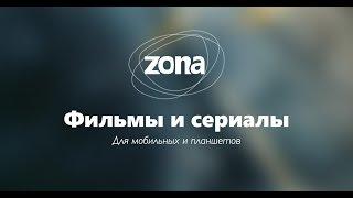 где скачать программу Zona и как ускорить загрузку(http://zona.ru., 2016-08-18T00:44:46.000Z)