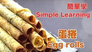 小烤箱Small Oven|蛋捲 Egg rolls|簡單學烘培基礎輕鬆做零失敗【我是老爸Daddy's Dessert】