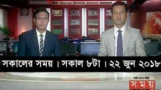 সকালের সময় | সকাল ৮টা | ২২ জুন ২০১৮  | Somoy tv News Today | Latest Bangladesh News