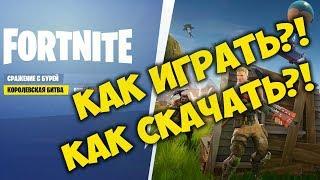 Fortnite КАК ИГРАТЬ? КАК СКАЧАТЬ? (Fortnite Battle Royale) | B16