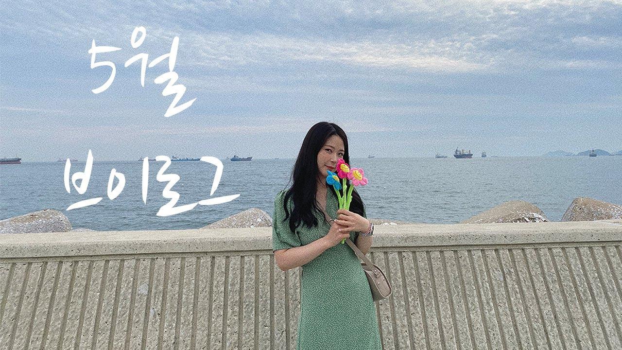 21년05월(영도,언니 결혼식, 친구 생일, 카레 만들기, 가덕도)/WEDDING KOREA, BIRTHDAY PARTY,CURRY, YEONGDO, GADEOKDO