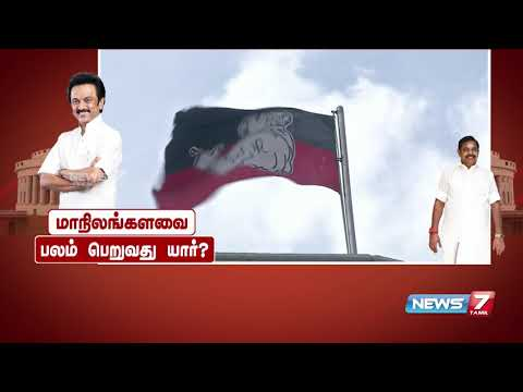 அடுத்த மாதம் மாநிலங்களவை தேர்தல் : பலம் பெறுவது யார்?  Subscribe : https://bitly.com/SubscribeNews7Tamil  Facebook: http://fb.com/News7Tamil Twitter: http://twitter.com/News7Tamil Website: http://www.ns7.tv    News 7 Tamil Television, part of Alliance Broadcasting Private Limited, is rapidly growing into a most watched and most respected news channel both in India as well as among the Tamil global diaspora. The channel's strength has been its in-depth coverage coupled with the quality of international television production.