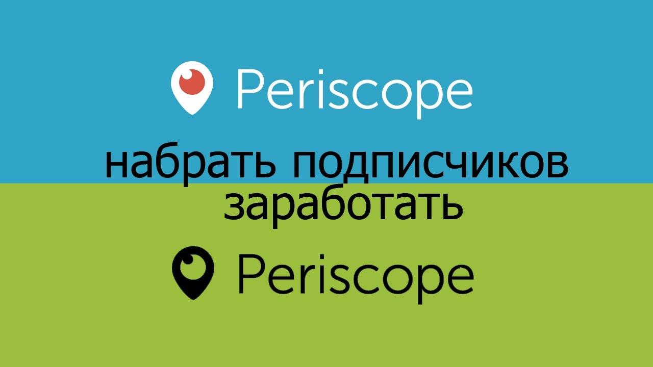 Как заработать на periscope