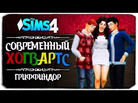 Трудная жизнь студентов - The Sims 4 - Современный Хогвартс (Гриффиндор)