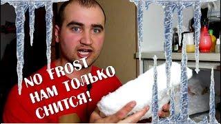 No Frost нам только СНИТСЯ!