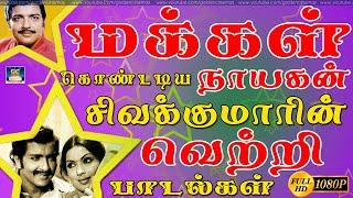 மக்கள் கொண்டாடிய நாயகன் சிவகுமாரின் வெற்றி பாடல்கள்   Sivakumar Hit Songs   Sivakumar Hits