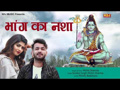 рднрд╛рдВрдЧ рдХрд╛ рдирд╢рд╛ | Mohit sharma | New Haryanvi Bhola Song 2019 | Bhole Baba Song | NDJ MUSIC