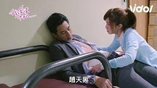 The Masked Lover (我的愛情不平凡) EP8 - Won't Let Anyone Hurt You 美女救英雄 (興瑄CP) Vidol.tv