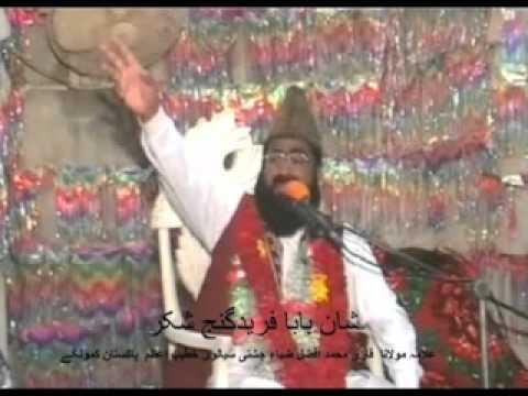 Shaan E Baba Fareed Ganj Shakar
