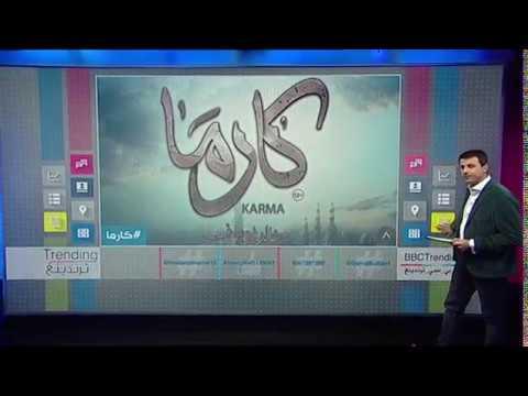 بي_بي_سي_ترندينغ | فيلم #كارما يعود إلى السينما في #مصر بعد قرار منعه  - 19:22-2018 / 6 / 13