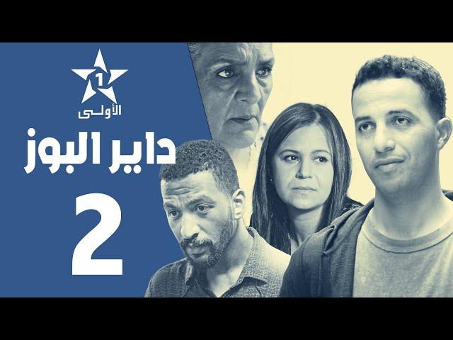 Dayer El Buzz - Ep 2 - داير البوز الحلقة