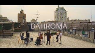 [ПРЕМЬЕРА] BAHROMA - 33 (Live on the Roof)