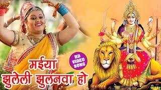 Anu Dubey का नया देवी गीत  जरूर सुने 2018 - Maiya Jhuleli Jhulanawa Ho - Bhojpuri Devi Bhajan 2018