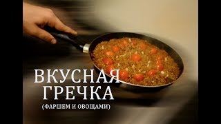 Вкусная гречка с фаршем и овощами