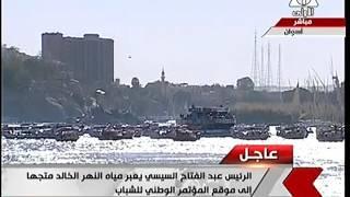 بالفيديو.. السيسي يعبر نهر النيل استعدادا لبدء مؤتمر الشباب الثاني بأسوان