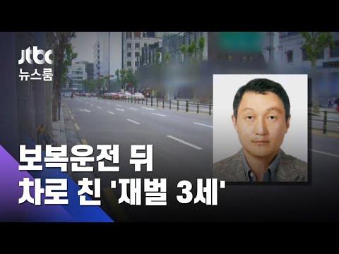 구본성 아워홈 부회장 '보복운전'…항의하자 차로 치어 / JTBC 뉴스룸