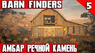 Barn Finders - прохождение игры. Амбар речной камень и крушение НЛО #5