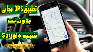 تحميل تطبيق الملاحة بدون انترنت شبيه sygic سايجك مجانا  GPS Navigation with Offline Maps