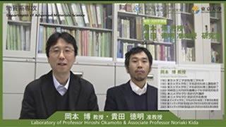 東京大学大学院 物質系専攻01 岡本 博 教授・貴田 徳明 准教授 研究室