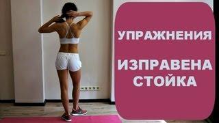 Упражнения за изправена стойка
