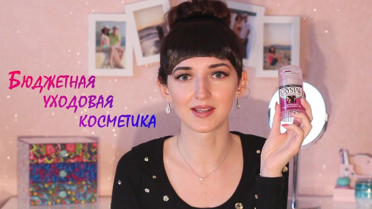 Уходовая бюджетная косметика видео