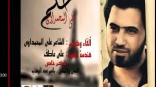 الشاعر علي المحمداوي  الحلم