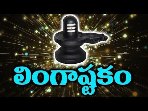 Lingashtakam Full Song || Lord Shiva Songs || Telugu Devotional Songs || Telugu Bhakthi Songs