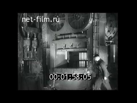 1955г. Воронеж. завод имени Калинина